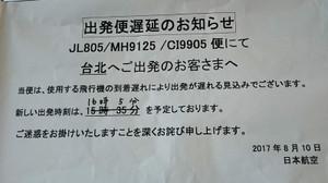 20170810b_1115